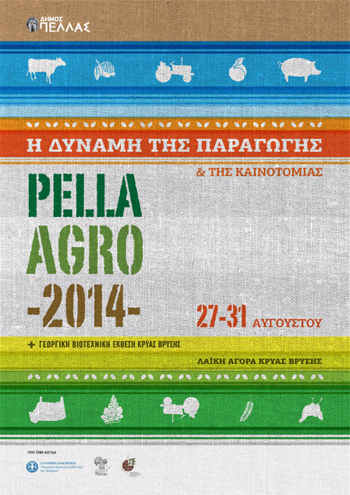 Ο Δήμος Πέλλας έχει ξεκινήσει τις προετοιμασίες για τη διοργάνωση της «1ης PELLA AGRO 2014», η οποία θα πραγματοποιηθεί από τις 27 έως τις 31 Αυγούστου 2014.